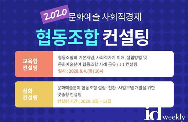 2020 문화예술 사회적경제 협동조합 컨설팅_제공 (재)예술경영지원센터.jpg