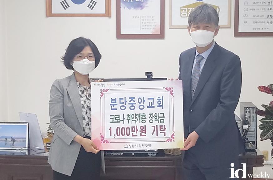 분당구청-분당중앙교회  코로나19 극복 장학금 1000만원 기탁.jpg