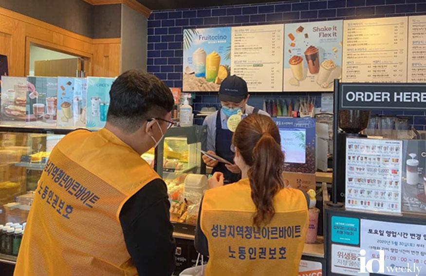 고용노동과-성남 상대원동 하이테크밸리 내 커피숍에서 노동인권보호사업에 대해 설명 중인 청년 아르바이트 보호관들.jpg