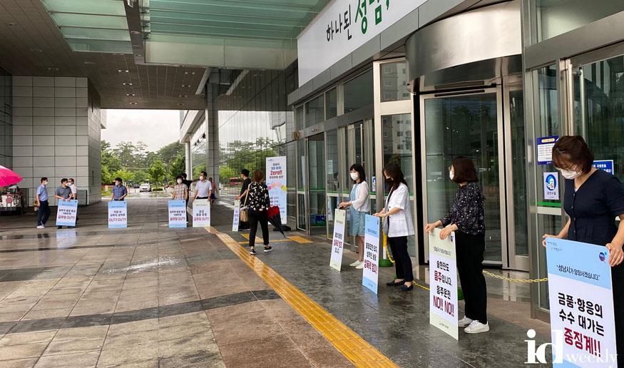 감사관-성남시가 7월 23일 시청 중앙 현관 앞에서 비위 근절에 관한 캠페인을 벌이고 있다.jpg