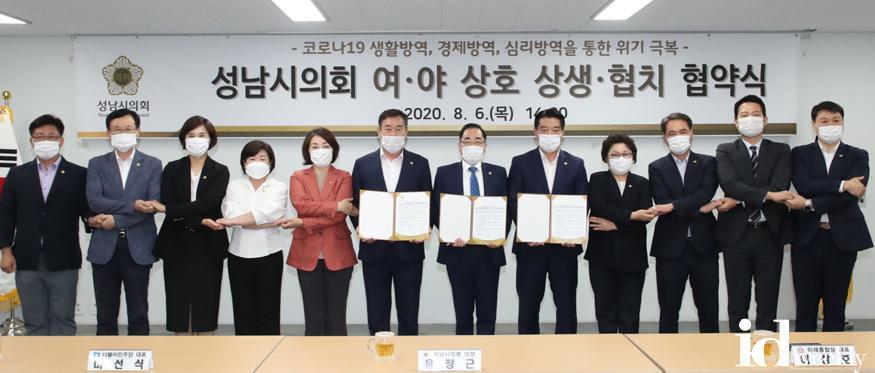 2020-08-06-성남시의회여.야상호상생.협치협약식-2.jpg