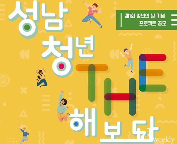 청년정책과-'성남 청년  더(the) 해보다' 프로젝트 공모 안내 포스터.jpg
