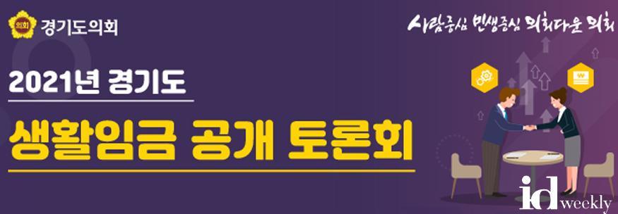 200811 2021년도 생활임금 공개토론회 예고.jpg