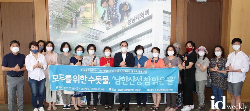 사진1+20200819_성남시 수돗물 이용 활성화 조례」 제정을 위한 간담회 진행.jpg