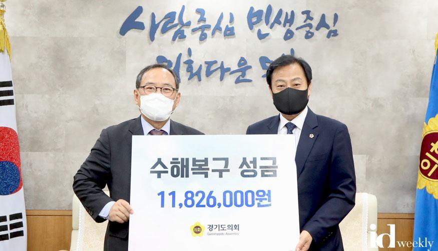 200907 경기도의회, 재난안전취약계층 지원금 1천1백여만 원 전달 (1).jpg