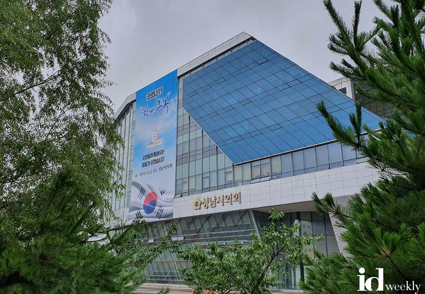 성남시의회전경남측.jpg