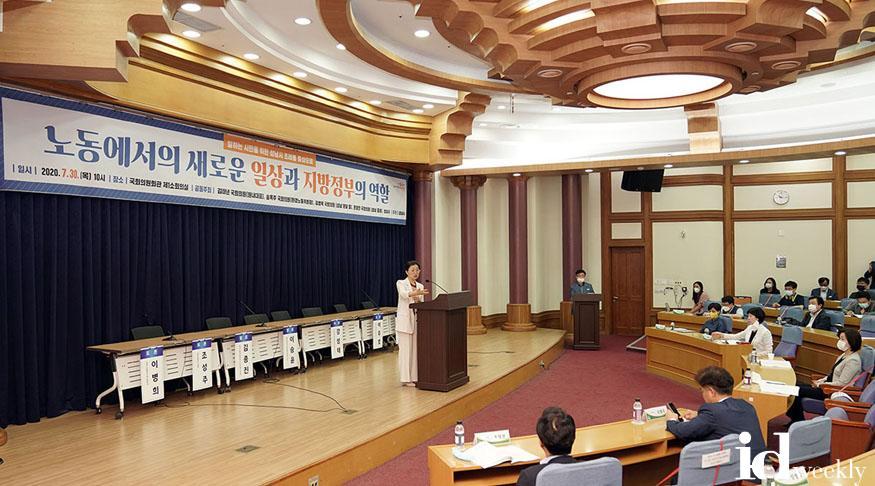 고용노동과-은수미 성남시장이 7월 30일 국회토론회에서 '일하는 시민을 위한 성남시 조례' 추진에 관해 설명 중이다.jpg
