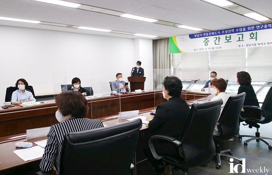 아동보육과-성남시  유니세프 인증 아동친화도시 추진…연구용역 중간보고회.jpg