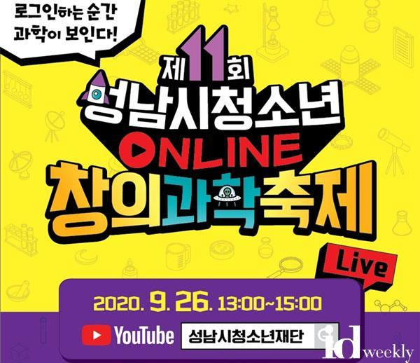 (200916) 온라인 성남시청소년창의과학축제 포스터.jpg