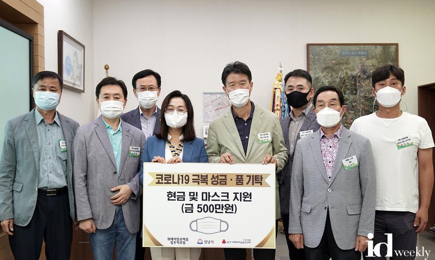 위례서일로마을 입주자 모임 코로나19 성품 500만원 상당 성남시에 맡겨.jpg