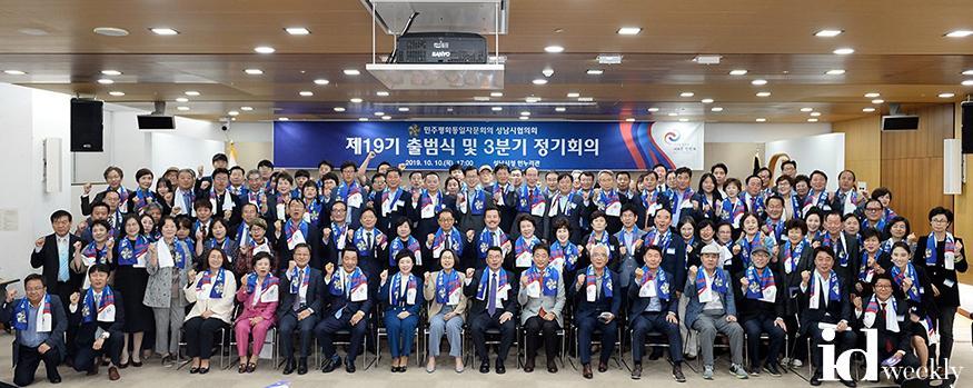 경기성남시+성남시청 한누리실+20191010+단체기념사진.jpg