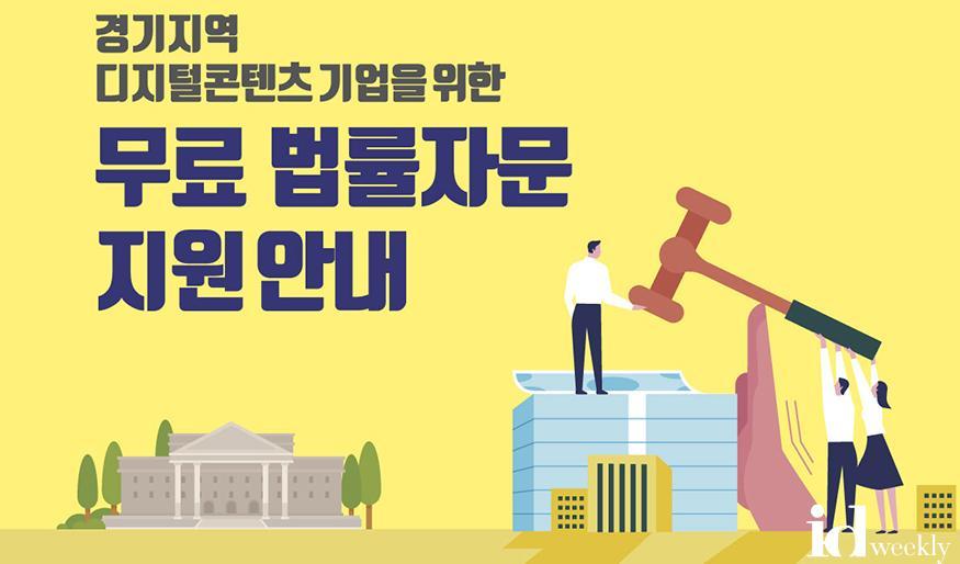 [포스터] 경기지역 디지털콘텐츠 공정거래 무료 법률자문 지원.jpg