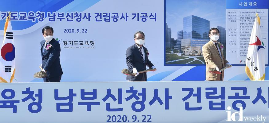 0922 경기도교육청, 남부신청사 건립공사 기공식 열어(사진3).jpg