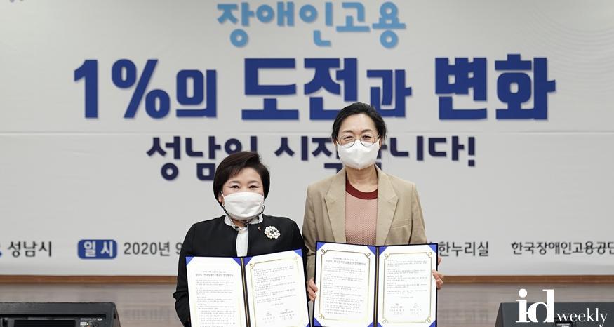 '성남형 장애인 고용 모델 수립' 시-한국장애인고용공단 협약.jpg