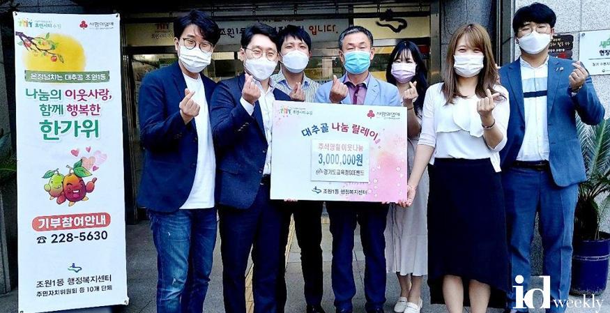 0924 경기도교육청 GOE 밴드, 직장인밴드 경연대회서 받은 상금 전액 기부(사진).jpg