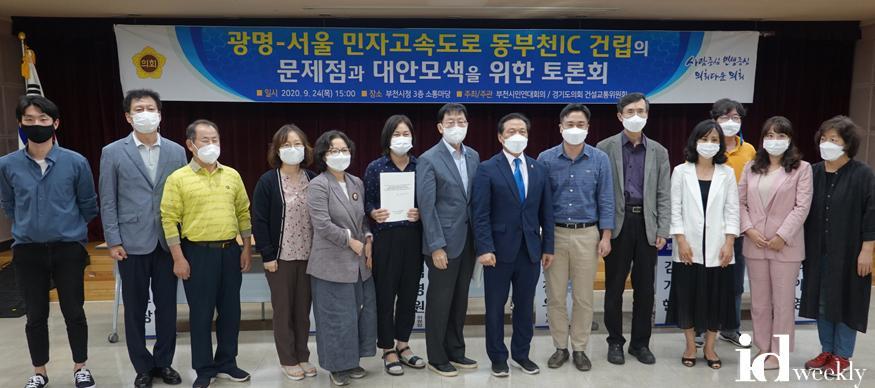 200925 김명원 의원, 광명-서울 민자고속도로 동부천IC 건립의 문제점과 대안모색을 위한 토론회 개최.jpg