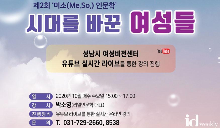 여성가족과-성남시 제2회 미소 인문학 온라인 강좌 안내 포스터.jpg