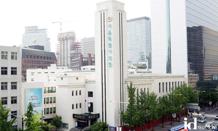 서울시의회.jpg
