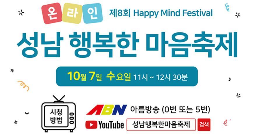 분당구보건소-성남 행복한 마음 축제 안내 포스터.jpg