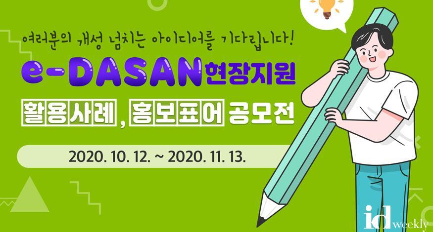 1008 경기도교육청, 「e-DASAN현장지원」 공모전 참여를 부탁해!(사진).jpg