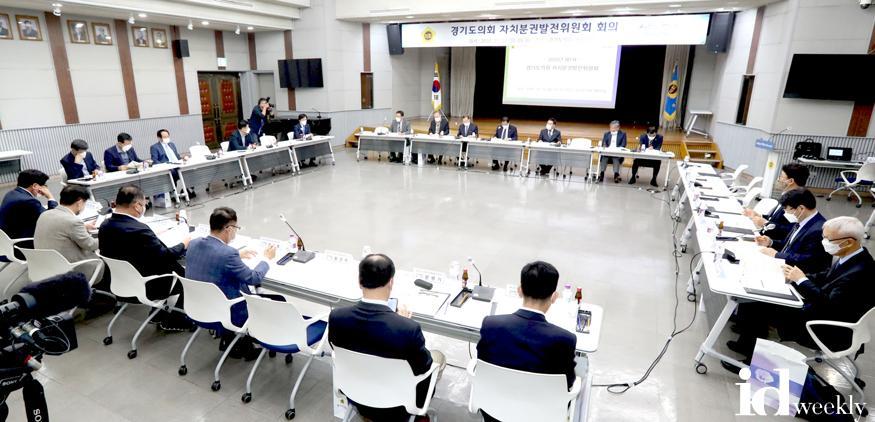 201012 경기도의회 자치분권발전위원회 전격 출범 (2).jpg
