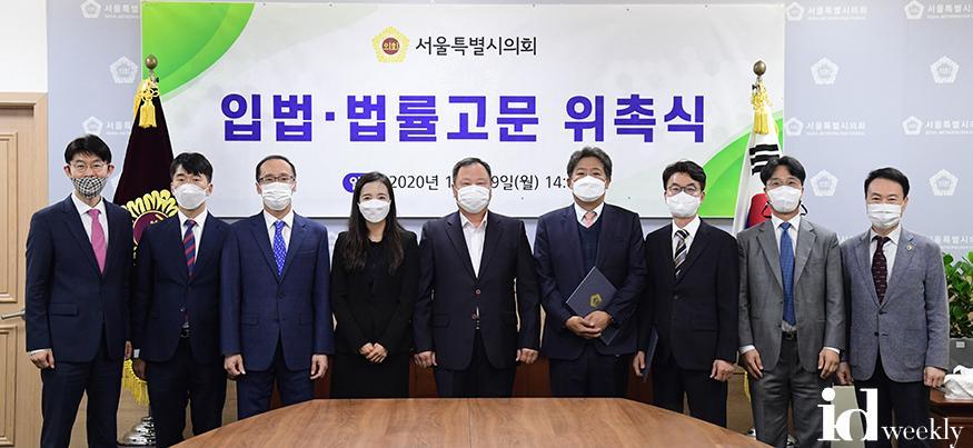 [사진]서울특별시의회, 서울시의회 입법․법률고문 위촉식 개최.jpg