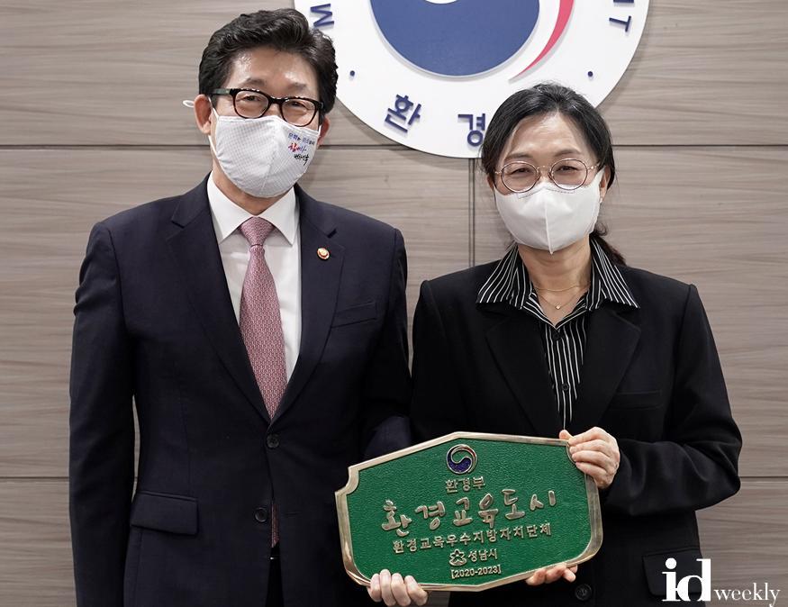 1021 성남시 전국 최초 '환경교육도시 지정' 받아.jpg