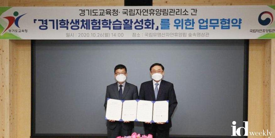 1026 경기도교육청-국립자연휴양림관리소, 8대 체험학습 활성화 맞손(사진).jpg
