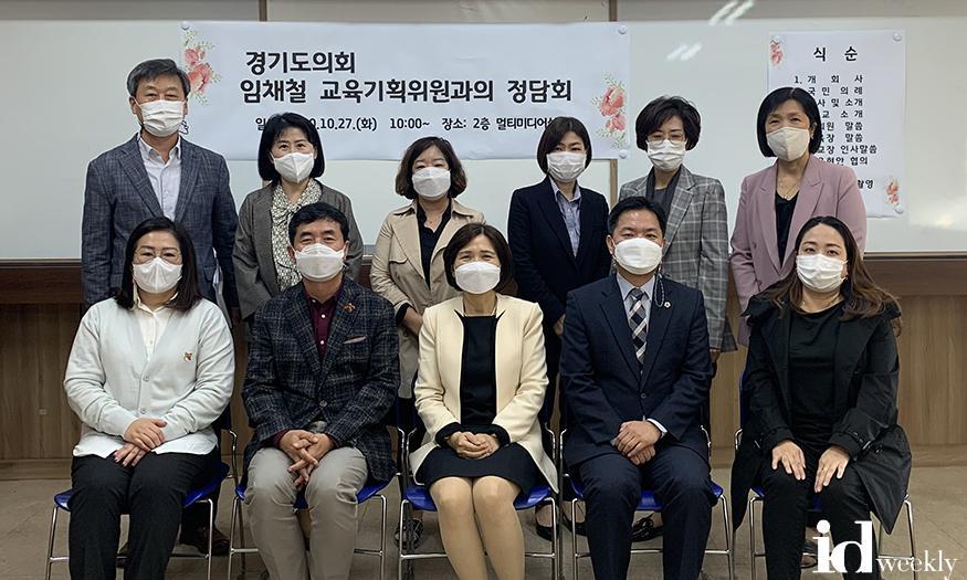 201027 임채철 의원, 성남 학교 현안 관련 정담회 실시.jpg