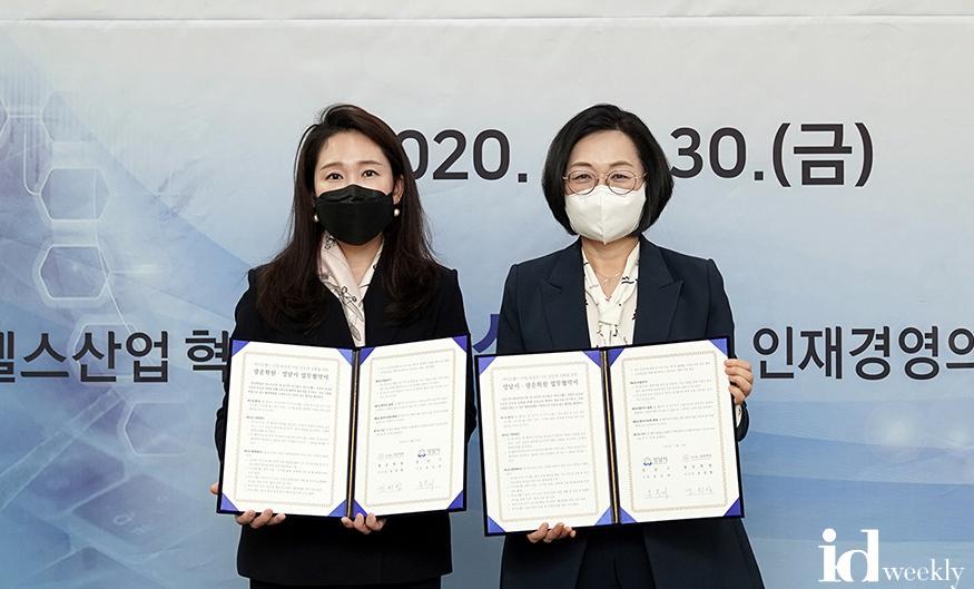은수미 성남시장(오른쪽)과 조선영 광운학원 이사장.jpg