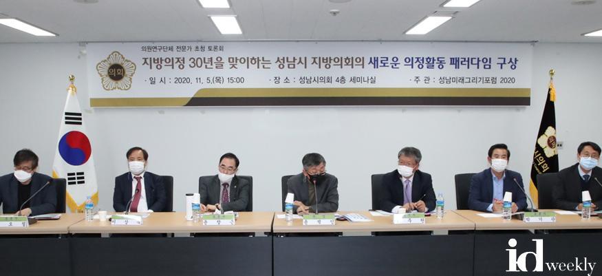 2020-11-05-의원연구단체(지방의정30년을맞이하는성남시지방의회의새로운패러다임구상)-2.jpg