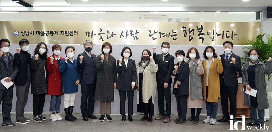 마을공동체과 - 성남시 마을공동체지원센터 개소식(2).jpg