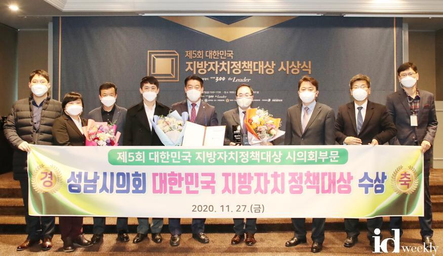 2020-11-27-성남시의회, 제5회 대한민국 지방자치 정책대상 수상(1).jpg