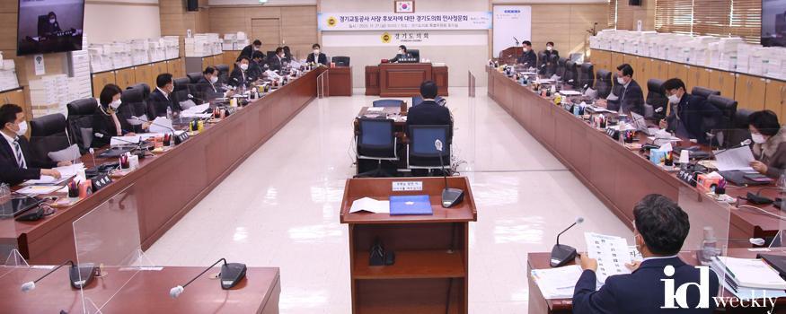 201127 경기교통공사 사장 후보자 인사청문 실시.jpg