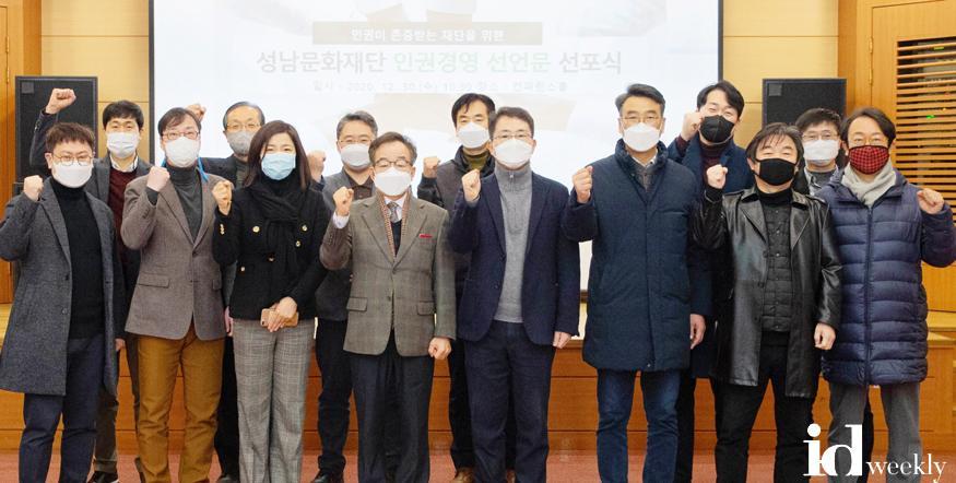 인권경영선포식.jpg