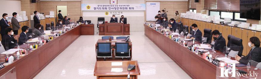 200106 경기도경제과학진흥원 인사청문위원회 1차 회의 진행 (1).jpg