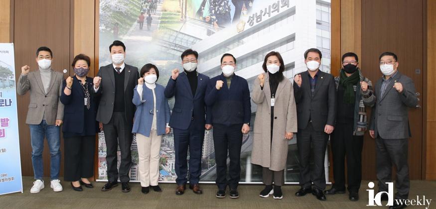 2021.01.11. 성남시의회포스트코로나대비정책개발간담회(1).jpg
