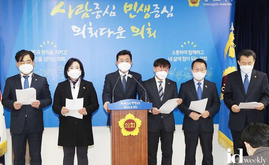 210113 경기도의회 더불어민주당 사립유치원 지원대책 마련 촉구.jpg