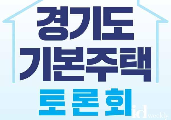 경기도+기본주택토론회+포스터.jpg