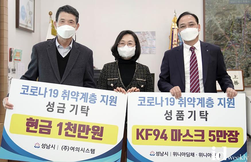 산업지원과- 성남산단기업 '코로나19 취약계층 지원' 4000만원 상당 기탁 (1).jpg