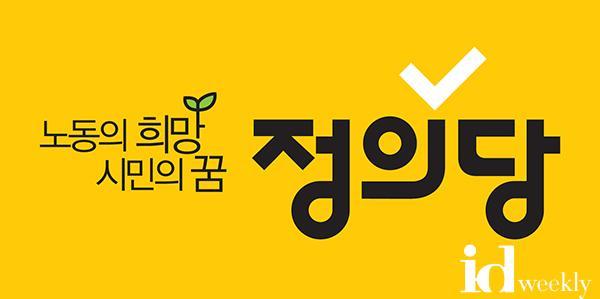 정의당P.I(확정-노란 바탕).jpg