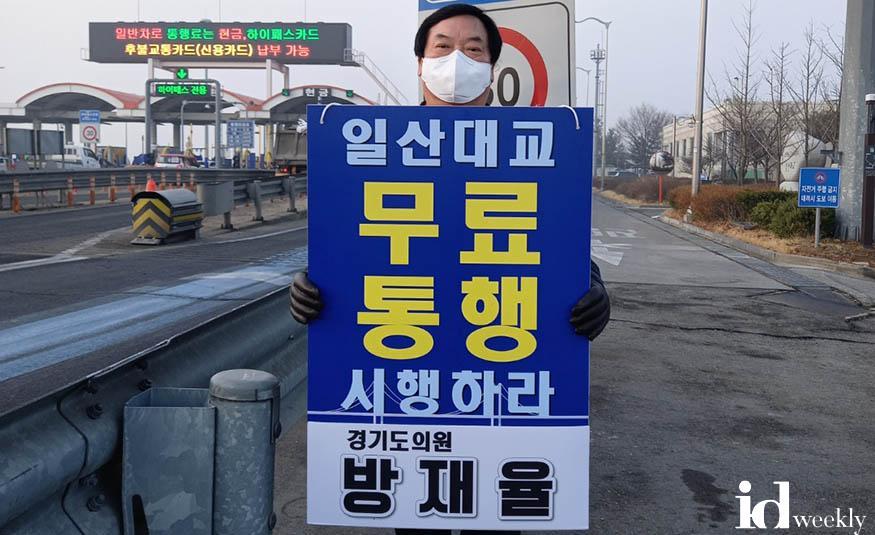 210311 방재율 의원, 일산대교 통행료 무료화 촉구 1인 시위 가져.jpg