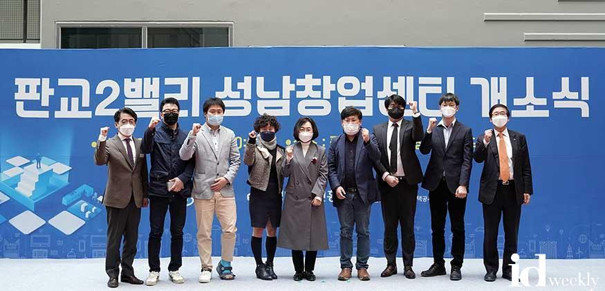 성남시(시장 은수미)가 창업지원주택 내에 설치된 전국 최초의 창업지원시설인 판교2밸리 성남창업센터 운영에 들어갔다 (6).jpg