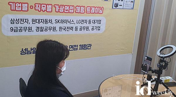 고용노동과-(자료사진)성남일자리센터서 화상 면접 진행 중.jpg