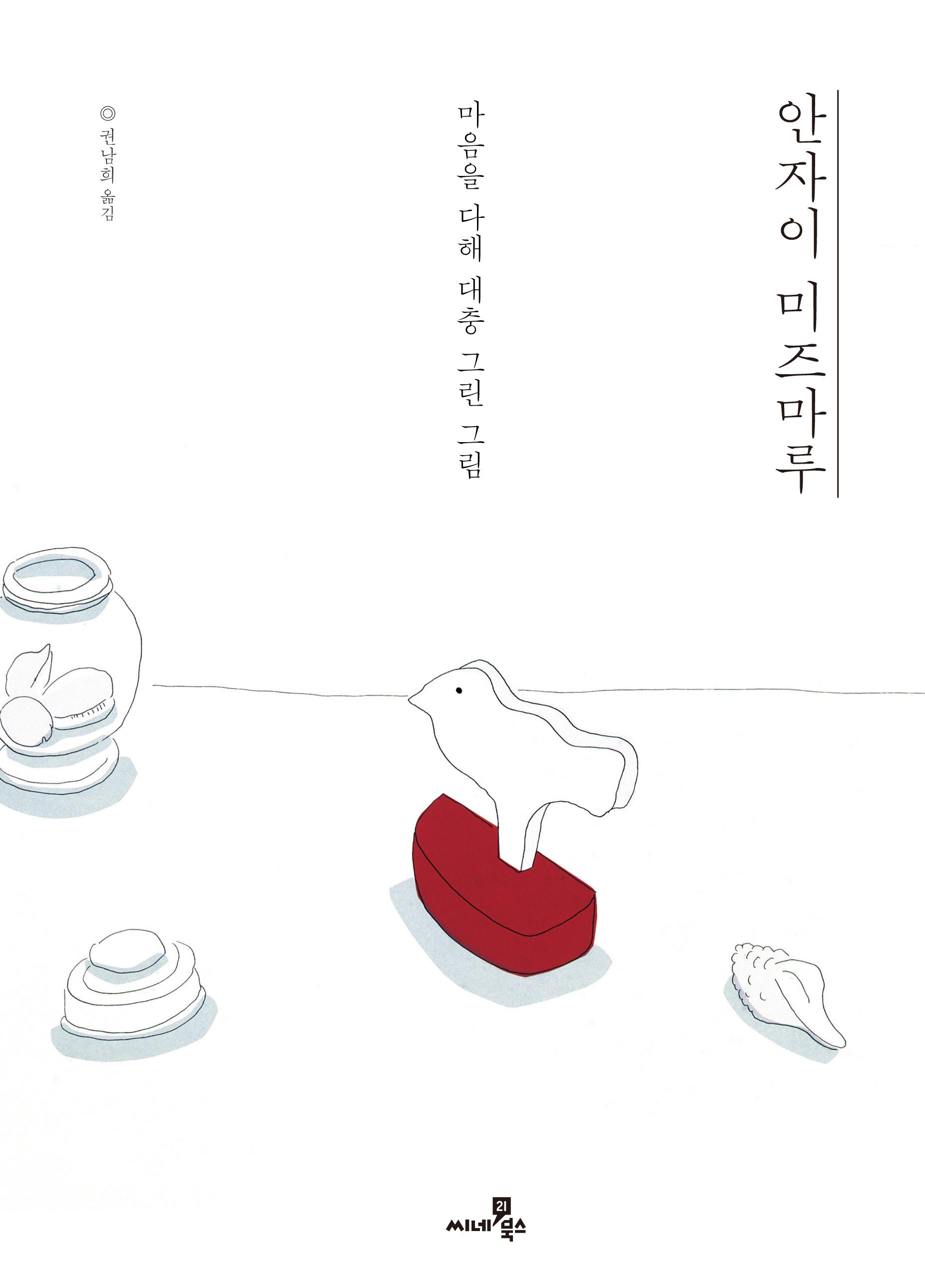 안자이 미즈마루-표지.jpg